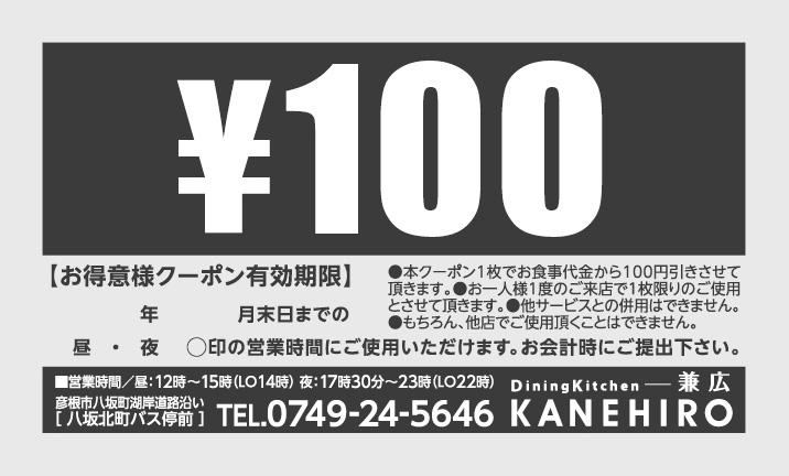 お食事処 兼広 100円OFFチケット 割引券 モノクロ