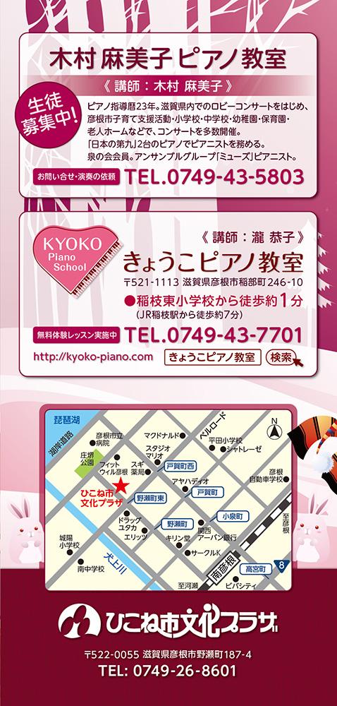 2013 ぽこあぽこの会 ピアノ演奏会プログラム 裏表紙