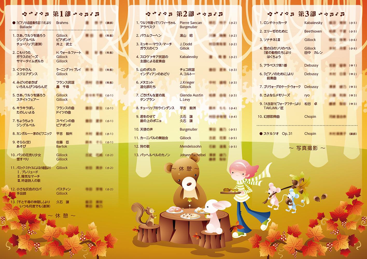 2012 ぽこあぽこの会 ピアノ演奏会プログラム