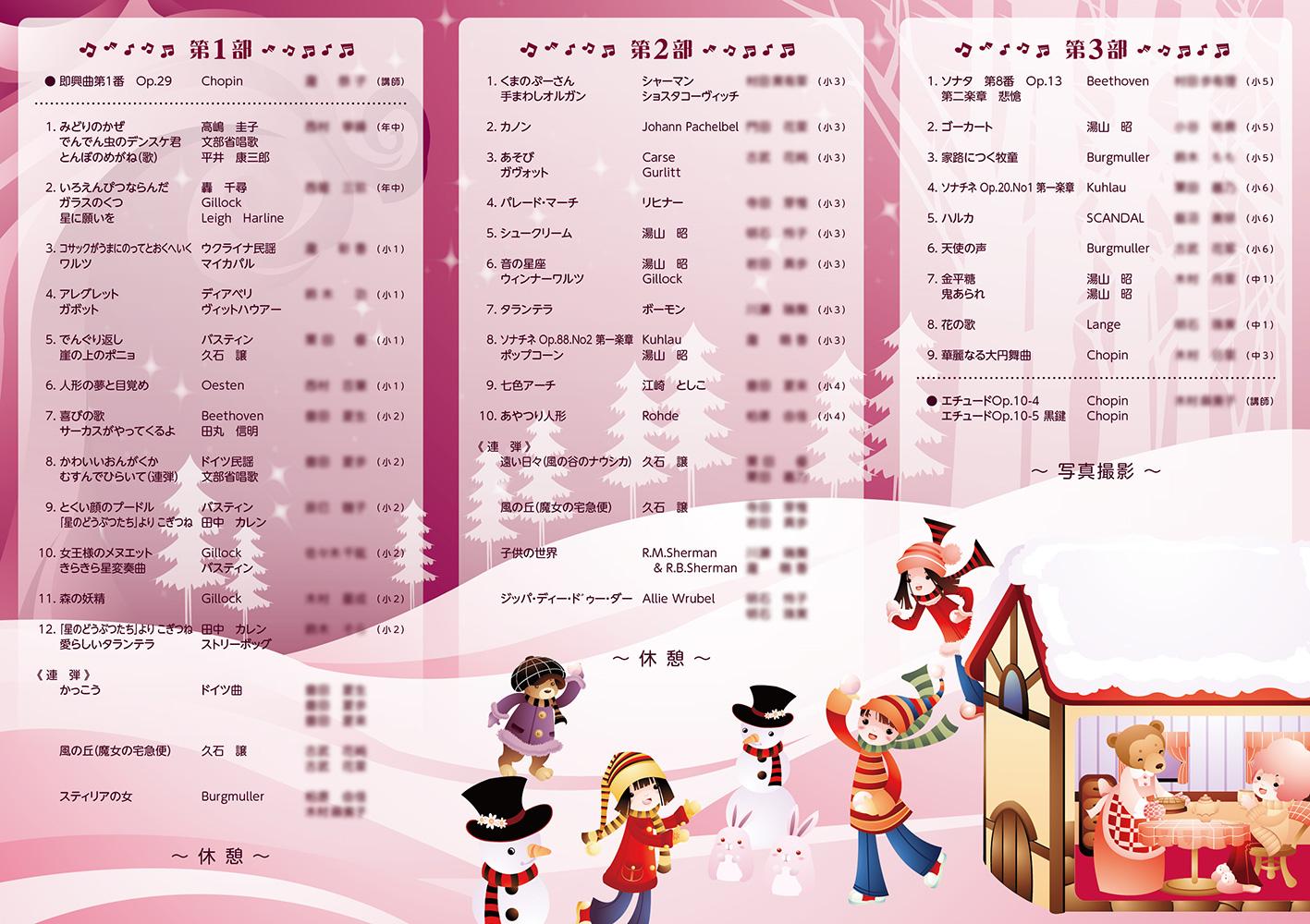 2013 ぽこあぽこの会 ピアノ演奏会プログラム