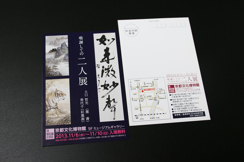 京都文化博物館 展覧会案内
