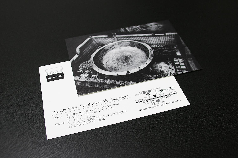 杉浦正和写真展 ルモンタージュ 案内ポストカード
