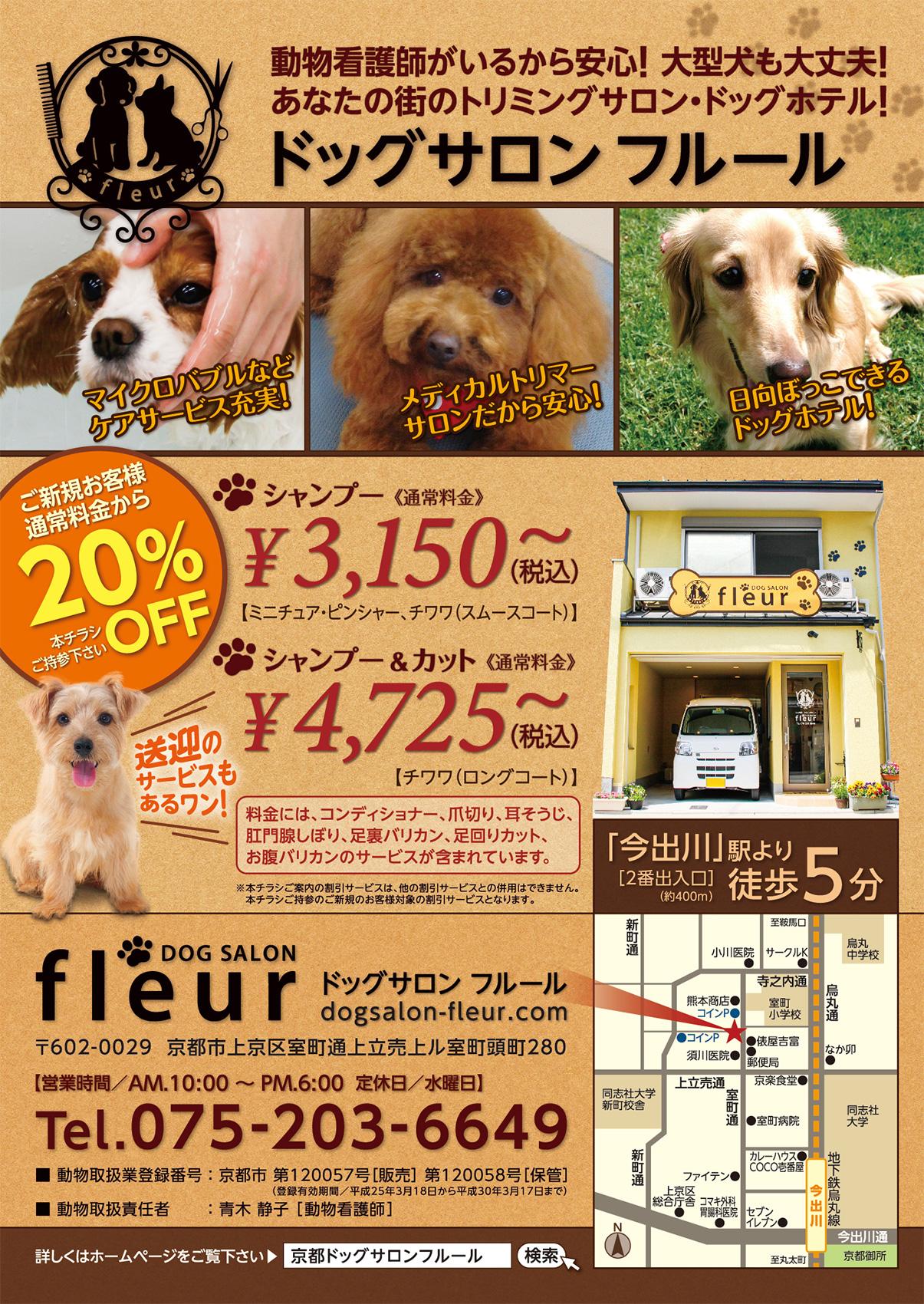 B5チラシ 京都のドッグサロンフルール