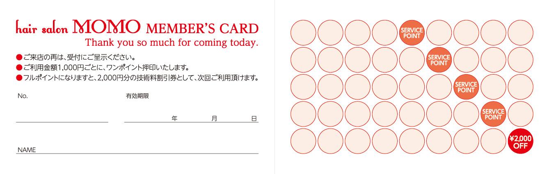 メンバーズカード/スタンプカード 中面(二つ折/左開き) hair salon MOMO