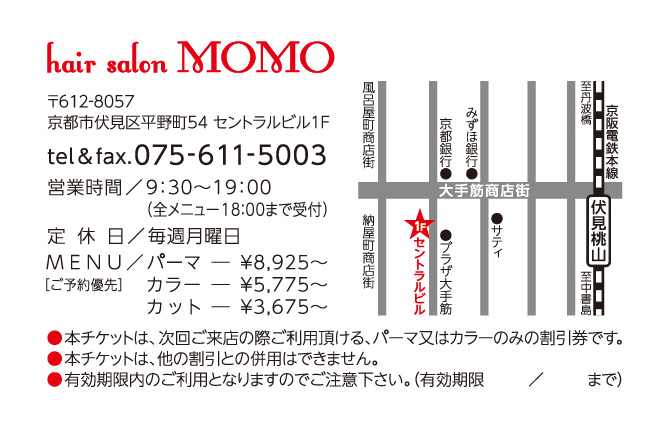 サービスチケット hair salon MOMO