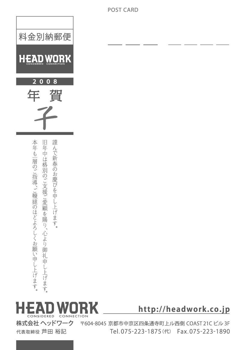 年賀状宛名面 株式会社ヘッドワーク