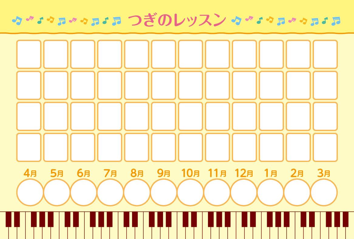 レッスンカード レッスン内容面 きょうこピアノ教室