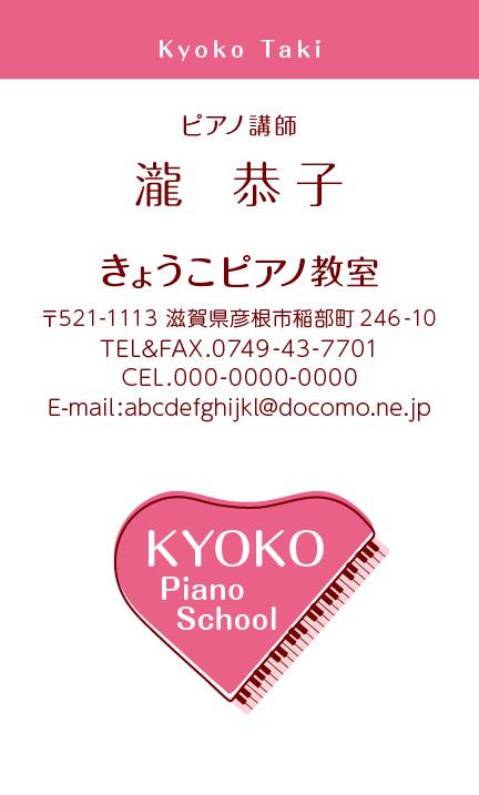 きょうこピアノ教室 名刺