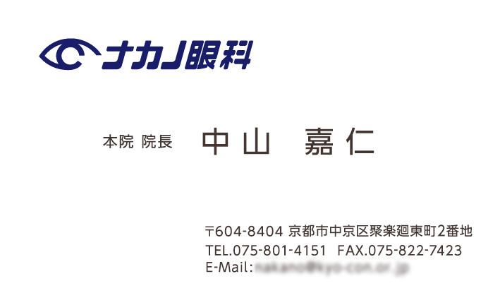 名刺 ナカノ眼科