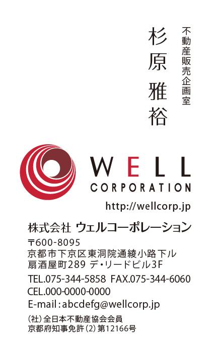 名刺 株式会社ウェルコーポレーション