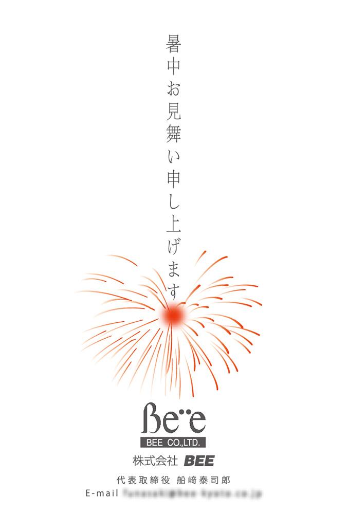 暑中お見舞いハガキ デザイン面 株式会社BEE