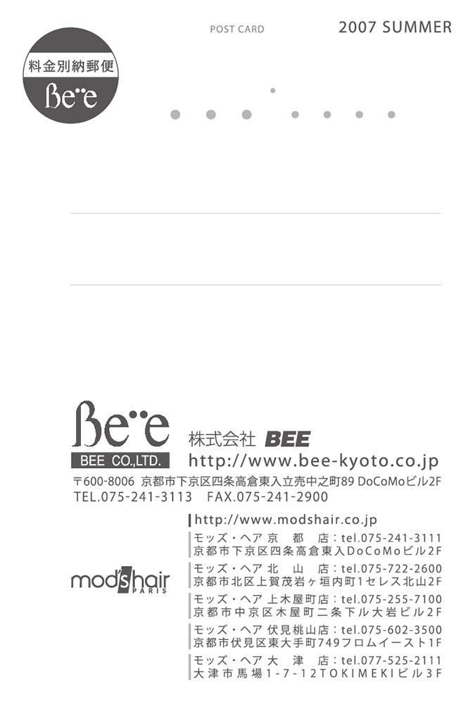 暑中お見舞いハガキ 宛名面 株式会社BEE