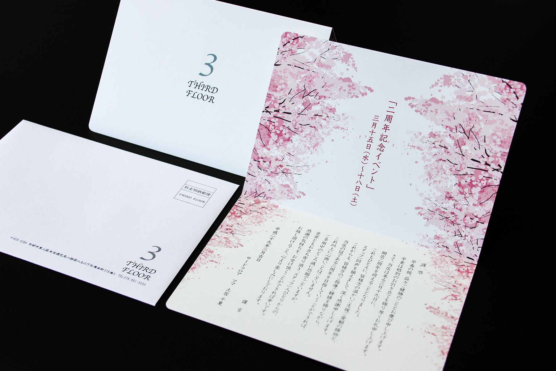サードフロア2周年記念招待状デザイン02