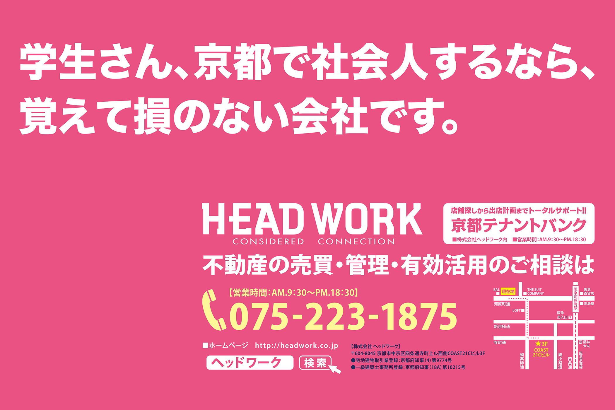 学生さん、京都で社会人するなら覚えて損のない会社です。