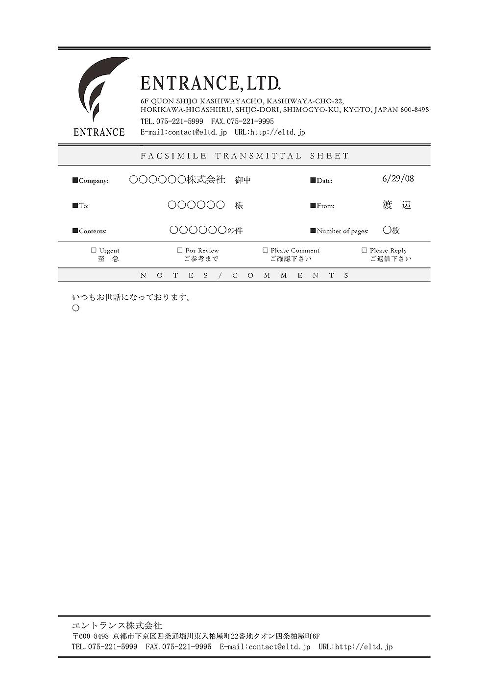 ファックスシートデザイン