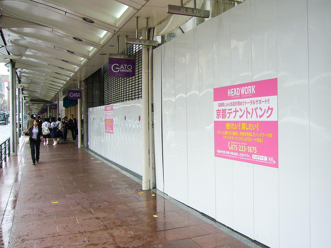 京都河原町通 万能板取付看板