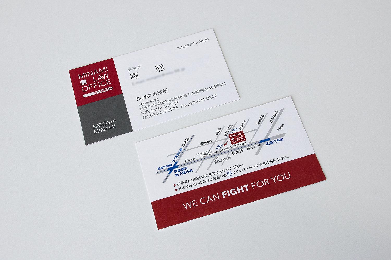 名刺デザイン 南法律事務所