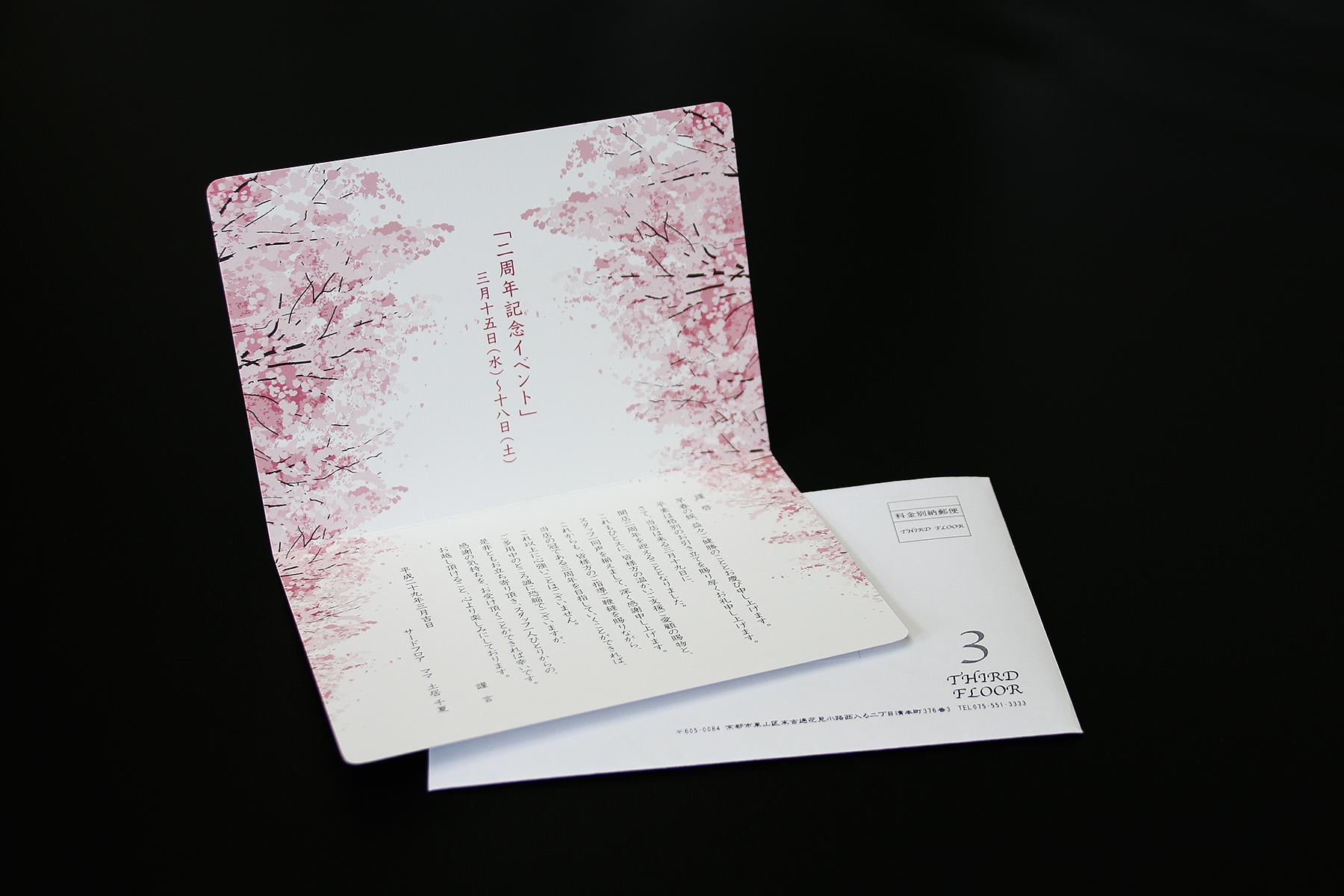 京都は祇園のクラブ、サードフロアからの招待状