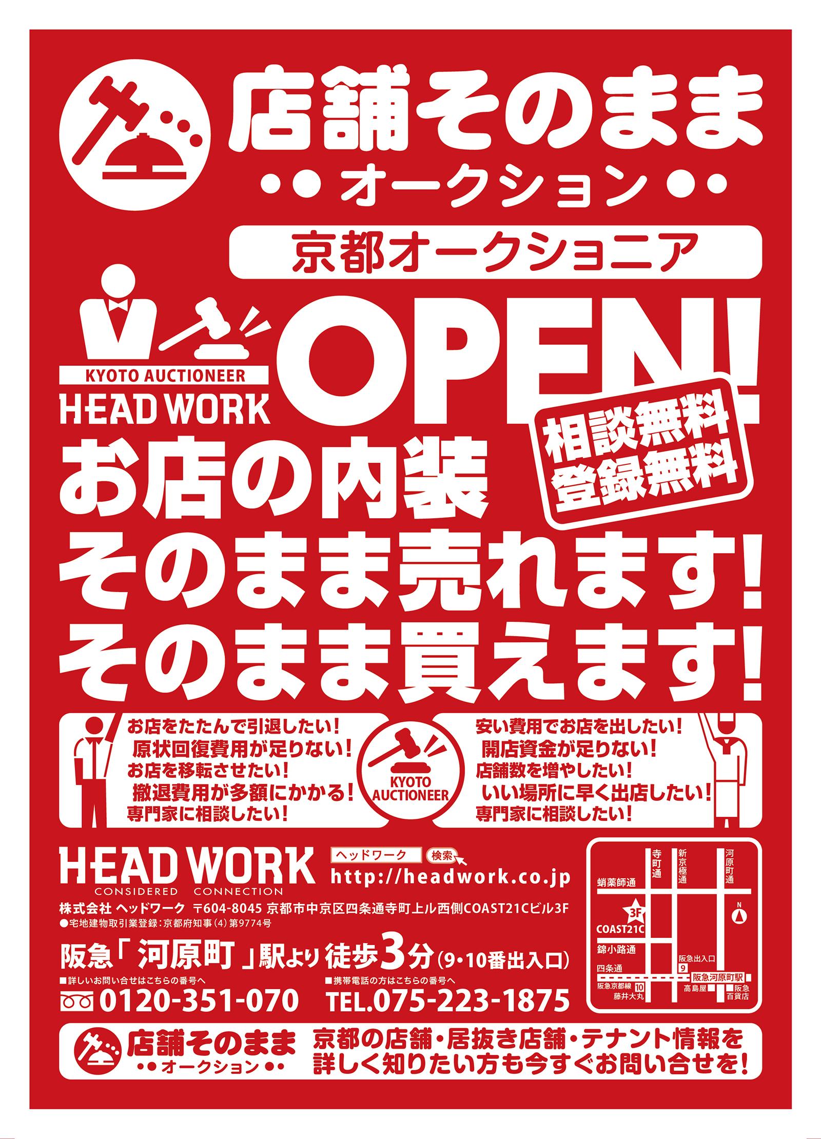 京都の店舗そのままオークション B4単色チラシ