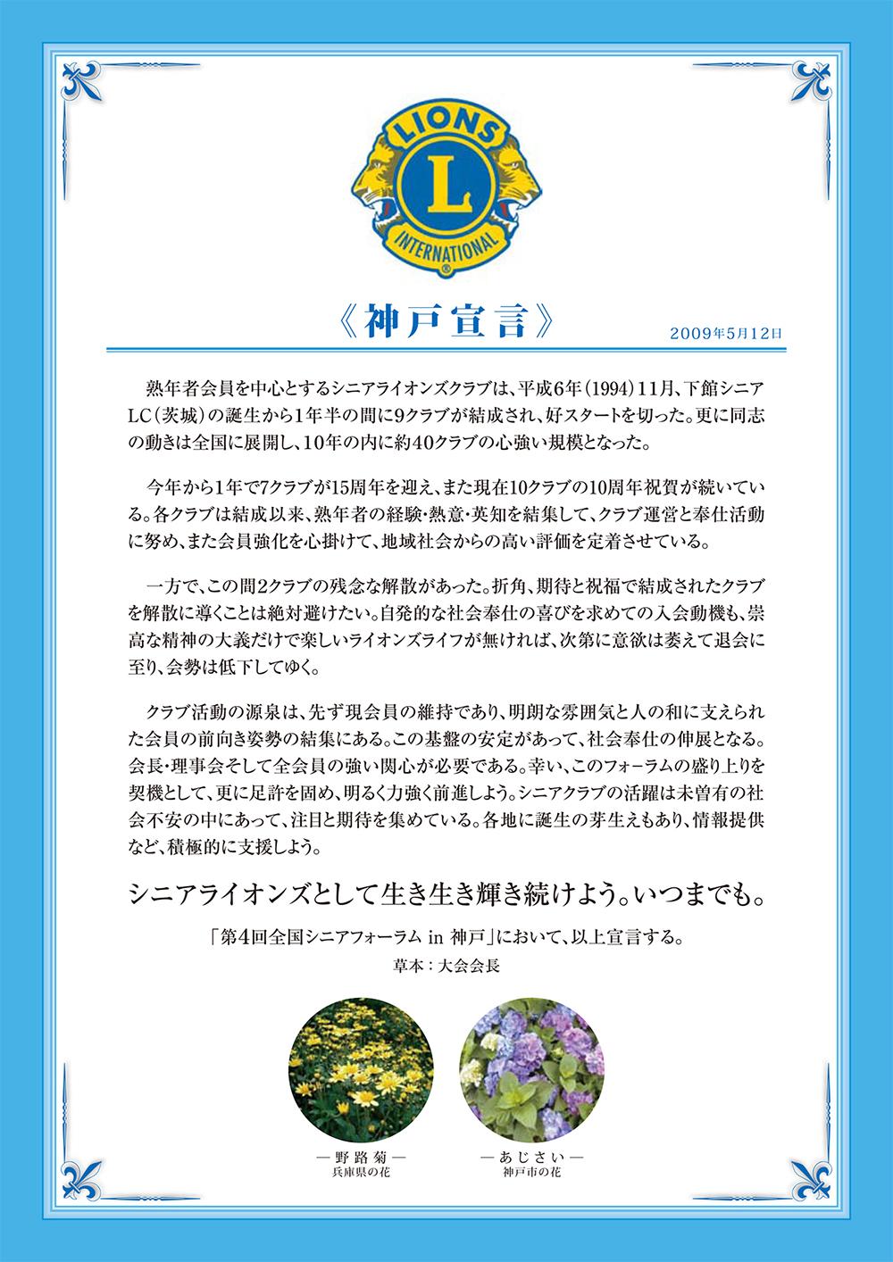 シニアライオンズクラブ冊子 神戸宣言