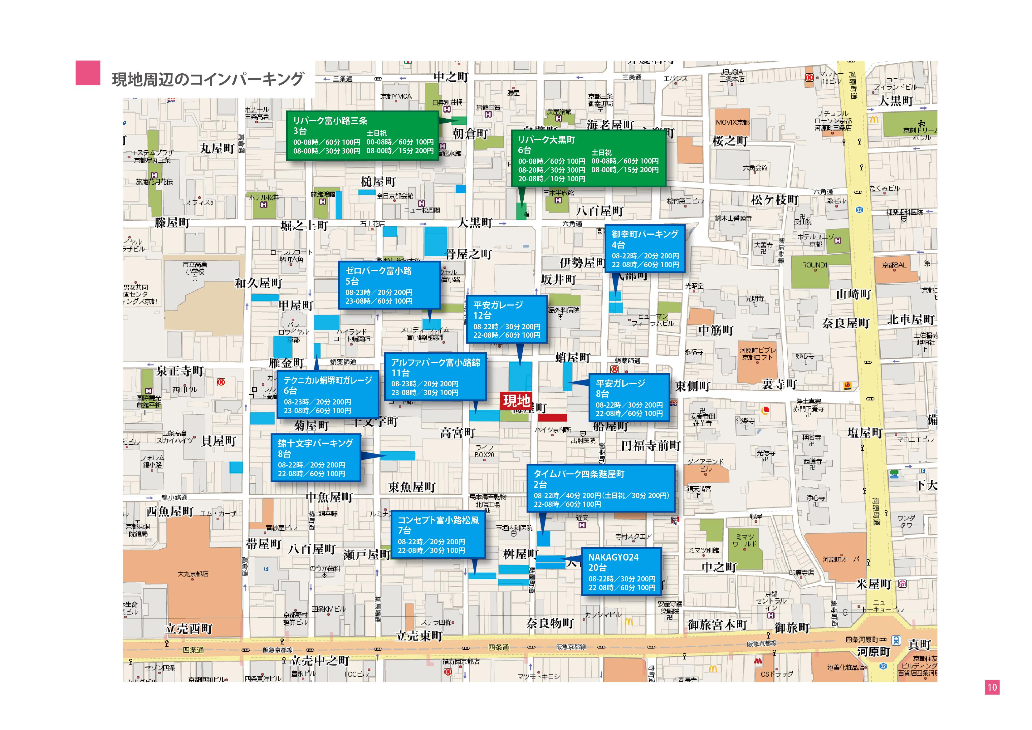 土地有効活用プロジェクト-駐車場経営のご提案-現地周辺のコインパーキング