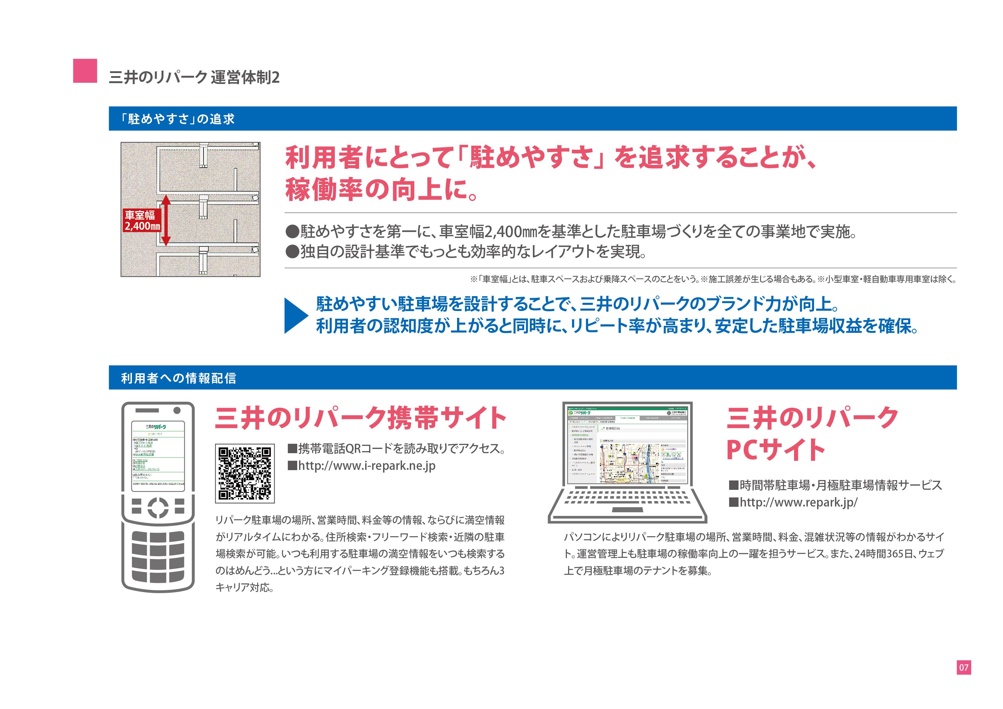 土地有効活用プロジェクト-駐車場経営のご提案-三井のリパーク 運営体制2