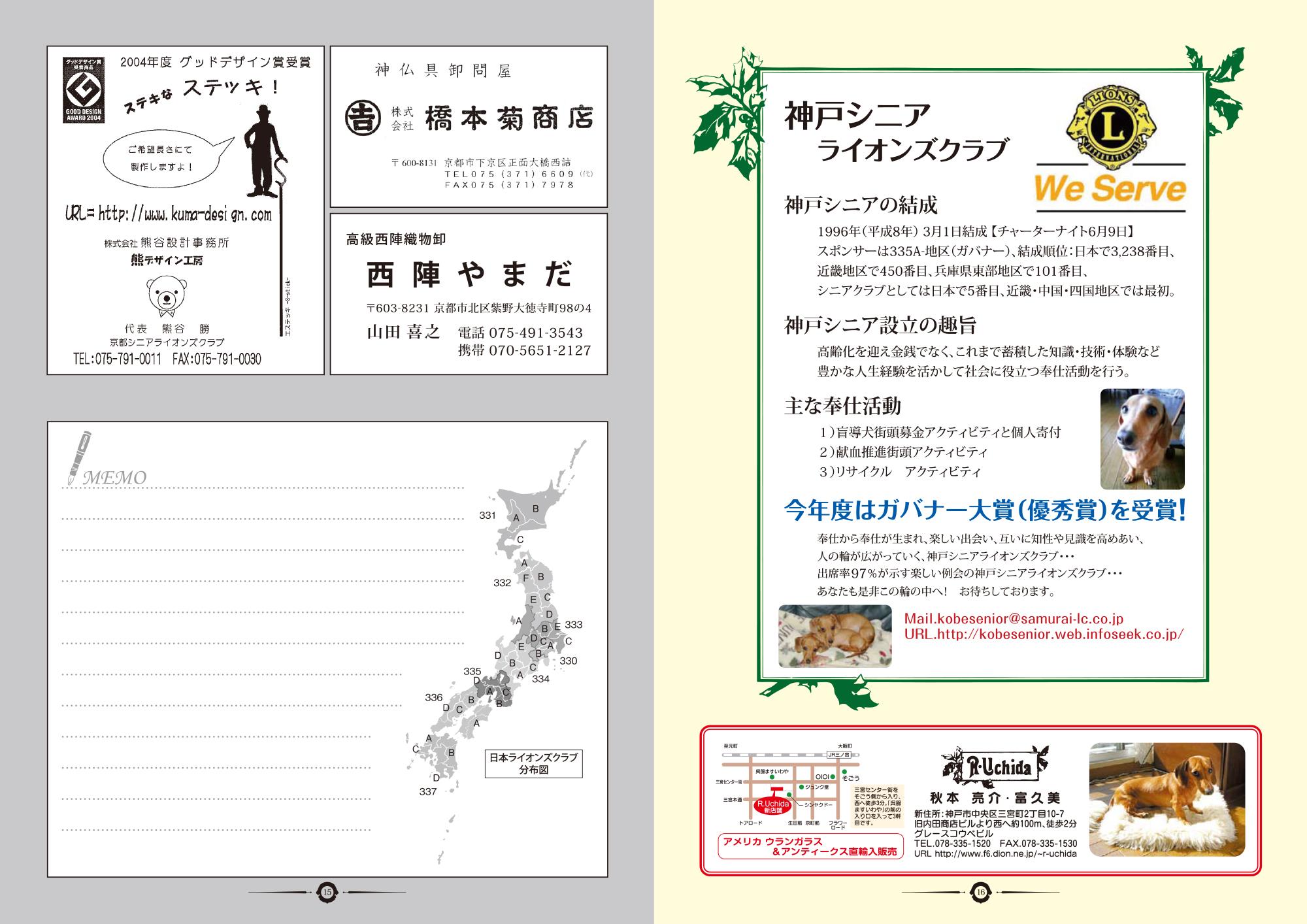シニアライオンズクラブ冊子 神戸シニアライオンズクラブい