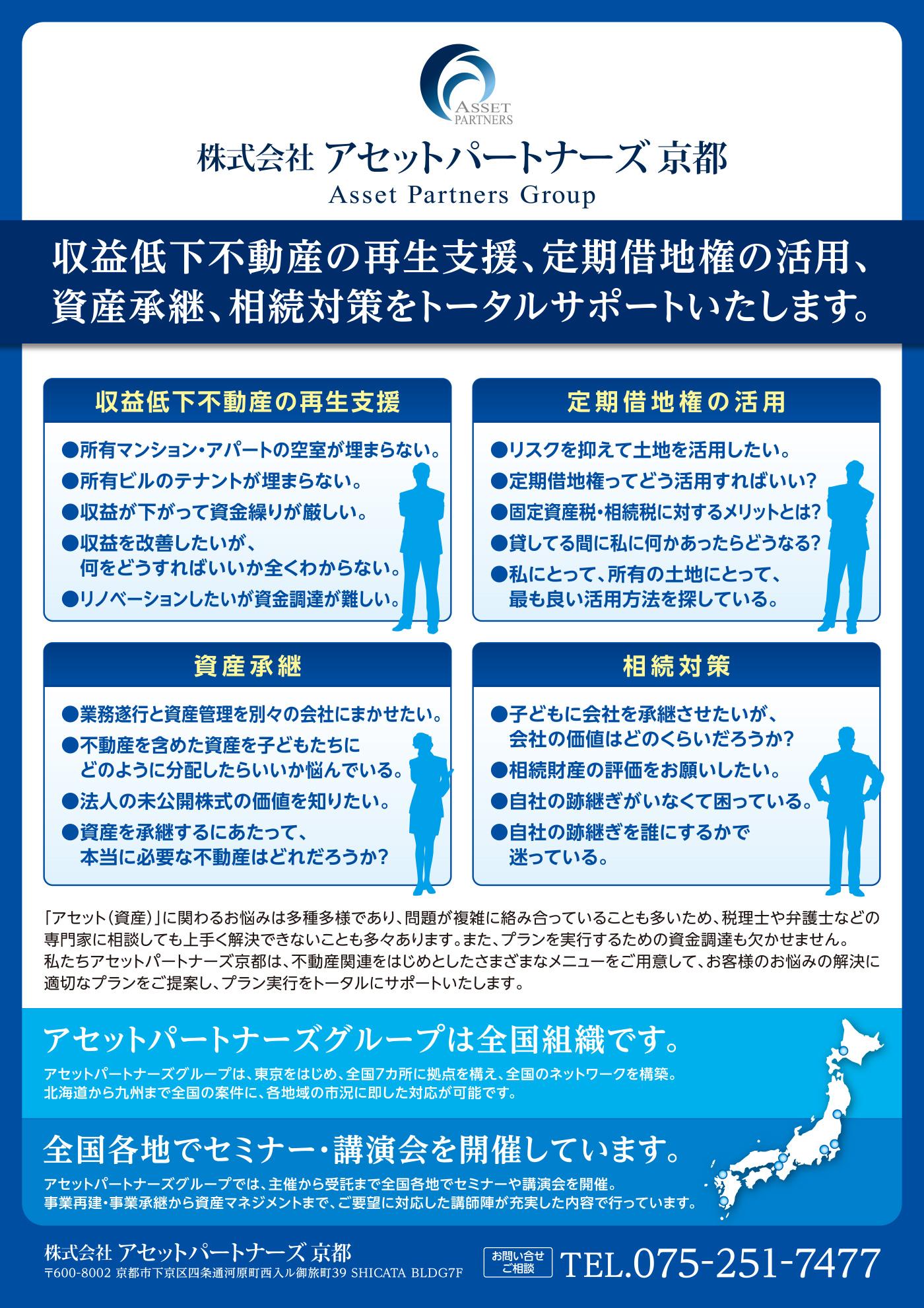 京都アセットパートナーズ-プロフィールチラシ表