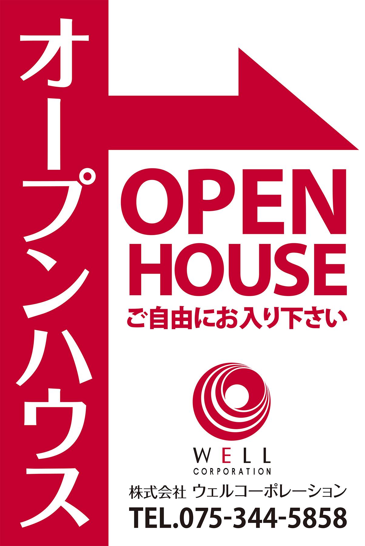A型看板-オープンハウス