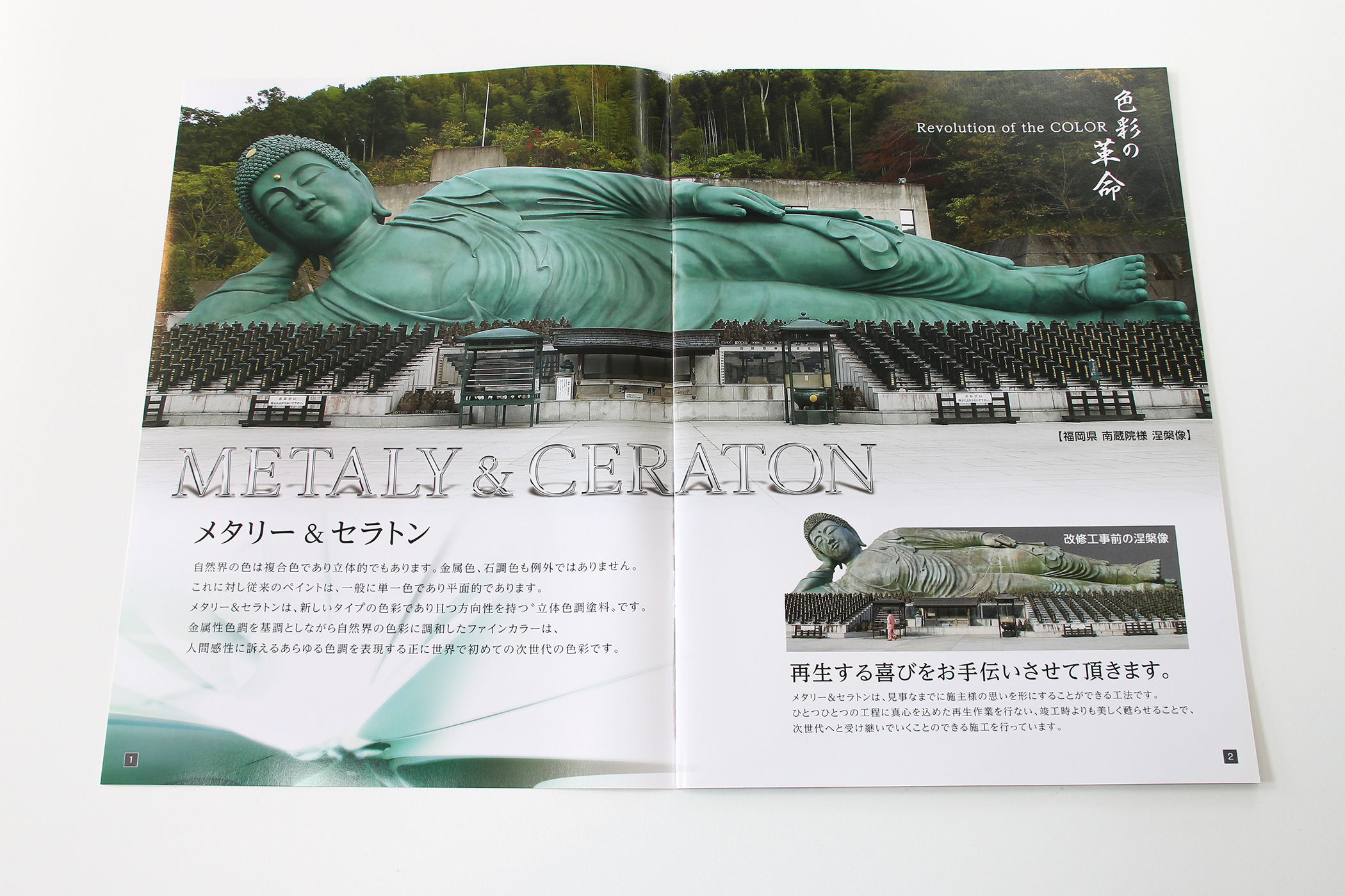東和クリエイトジャパン株式会社-会社案内-メタリ−&セラトン