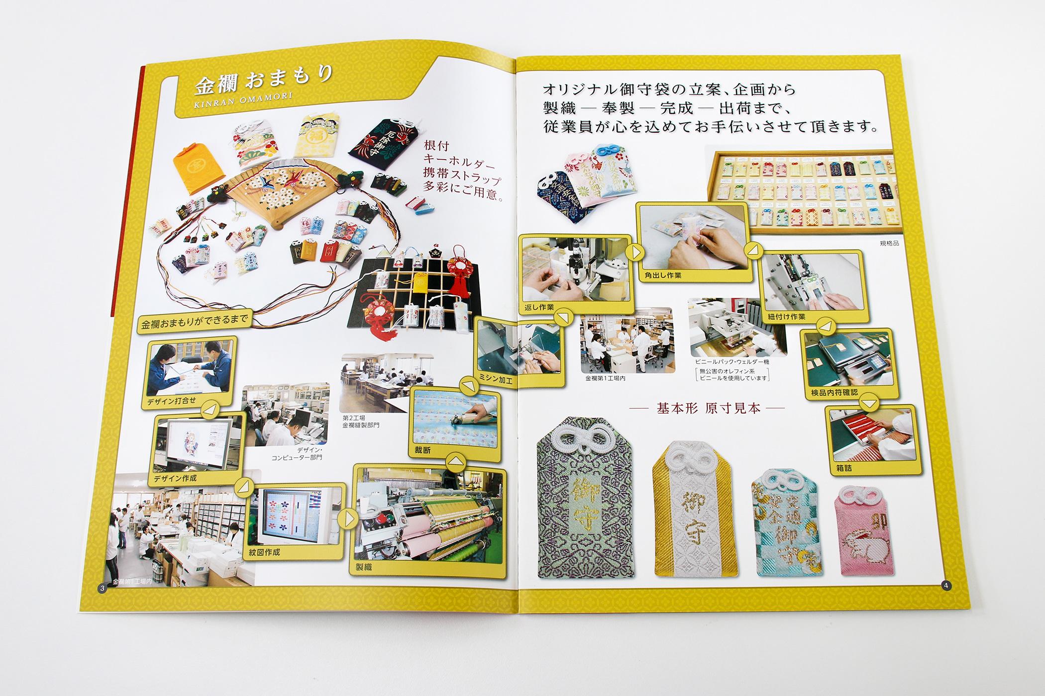 東和奉産株式会社-会社案内-金襴おまもり商品
