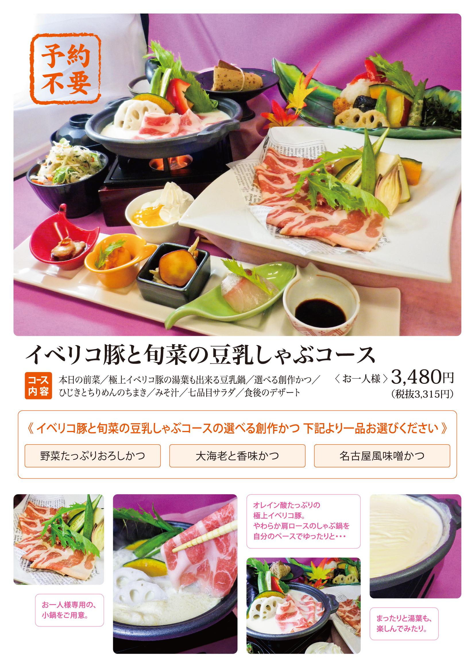 とんかつ味里-メニューブック-宴会コース