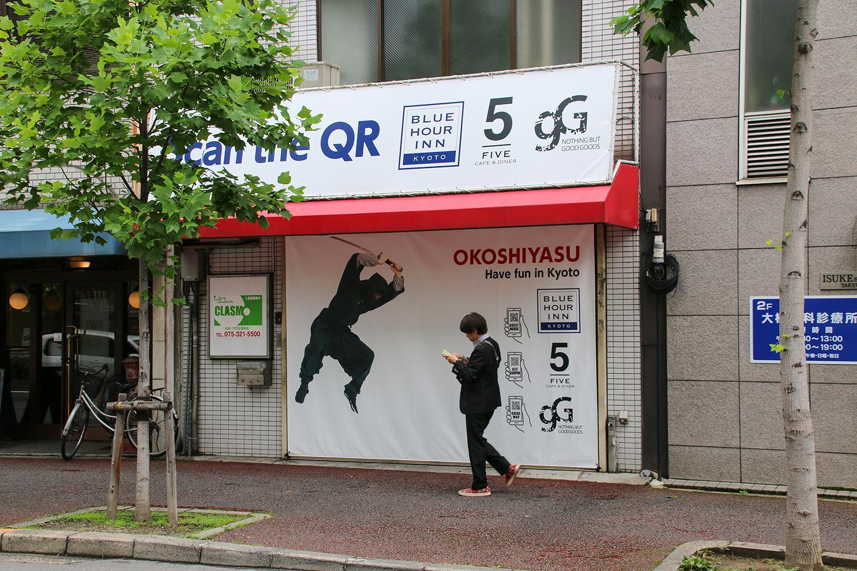 烏丸高辻ビルサイン 横断幕デザイン 「危ないッ!」