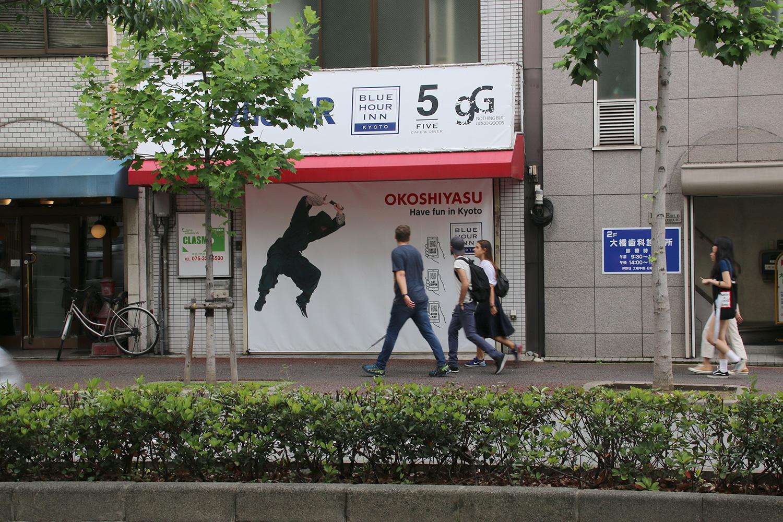 烏丸高辻ビルサイン 横断幕デザイン 「NINJA!」