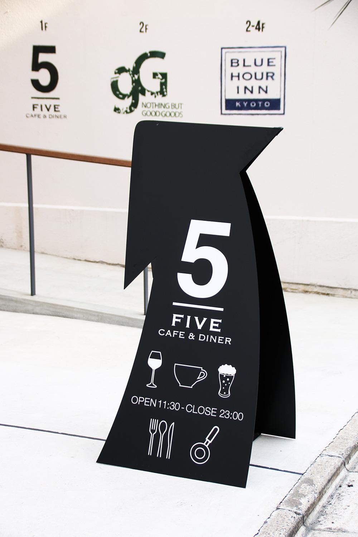 京都は五条のカフェ&ダイナー ファイブ FIVEのA型看板