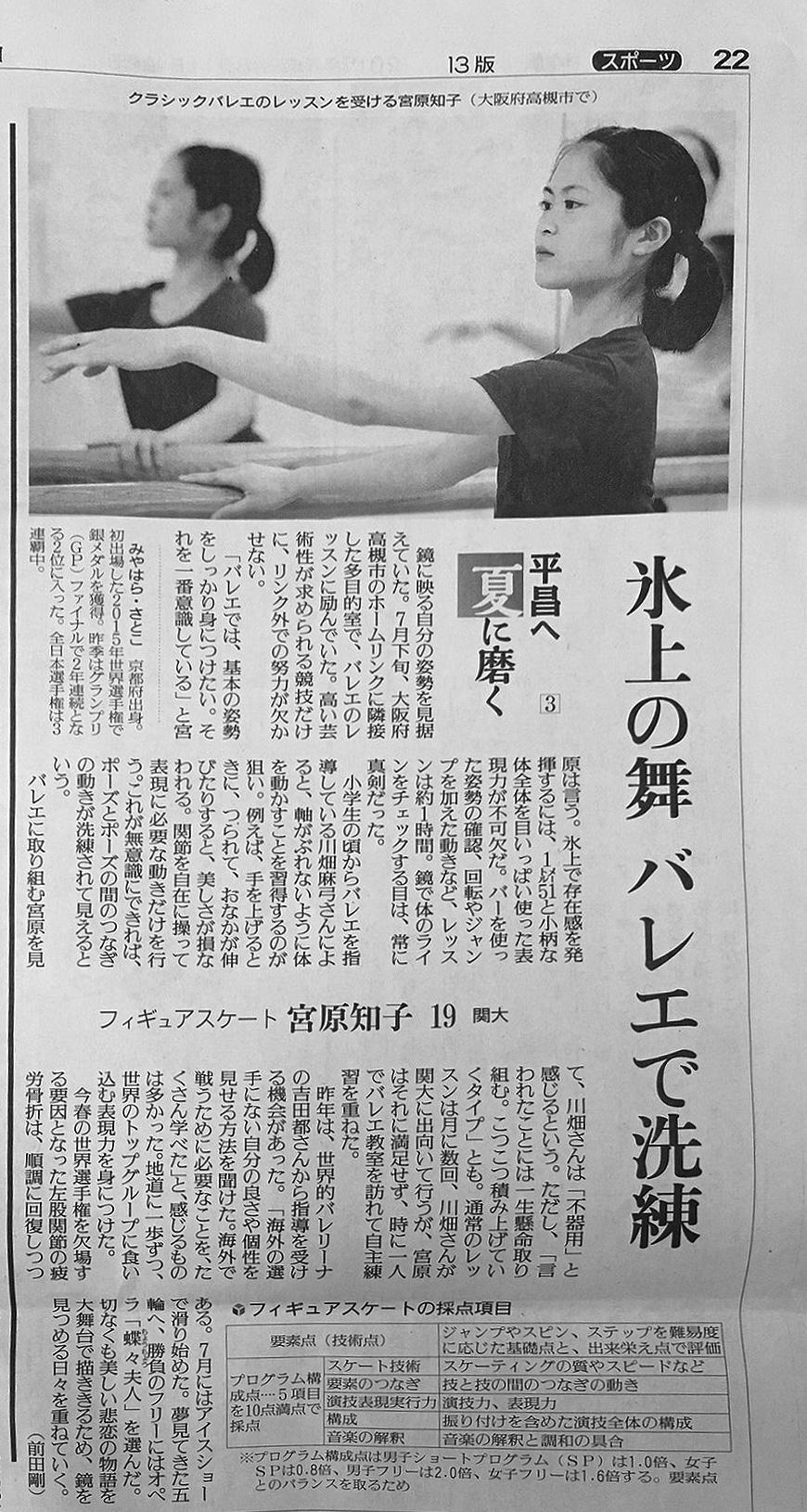 フィギアスケートの宮原知子選手 読売新聞記事