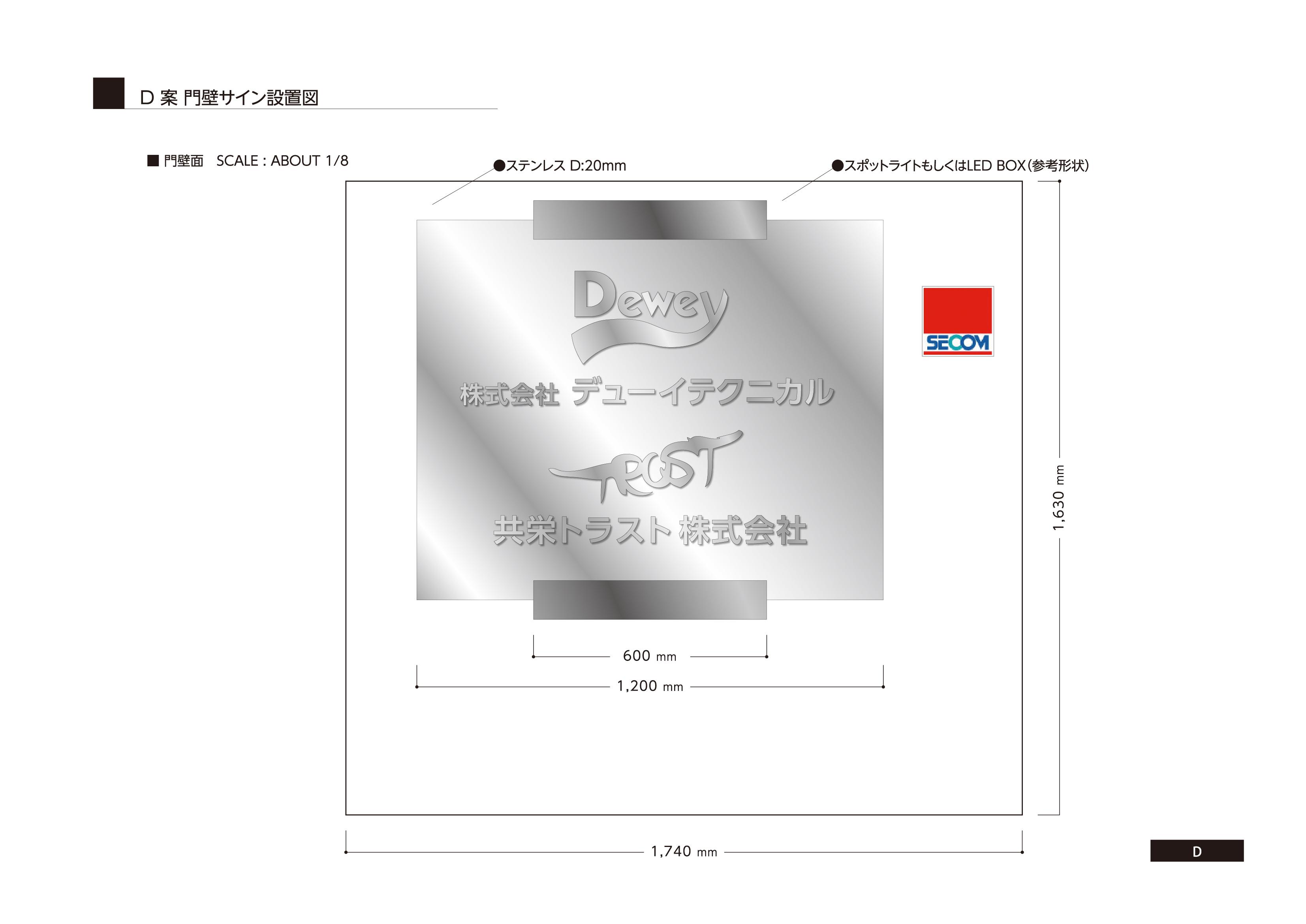 門壁サインデザイン 設置図4