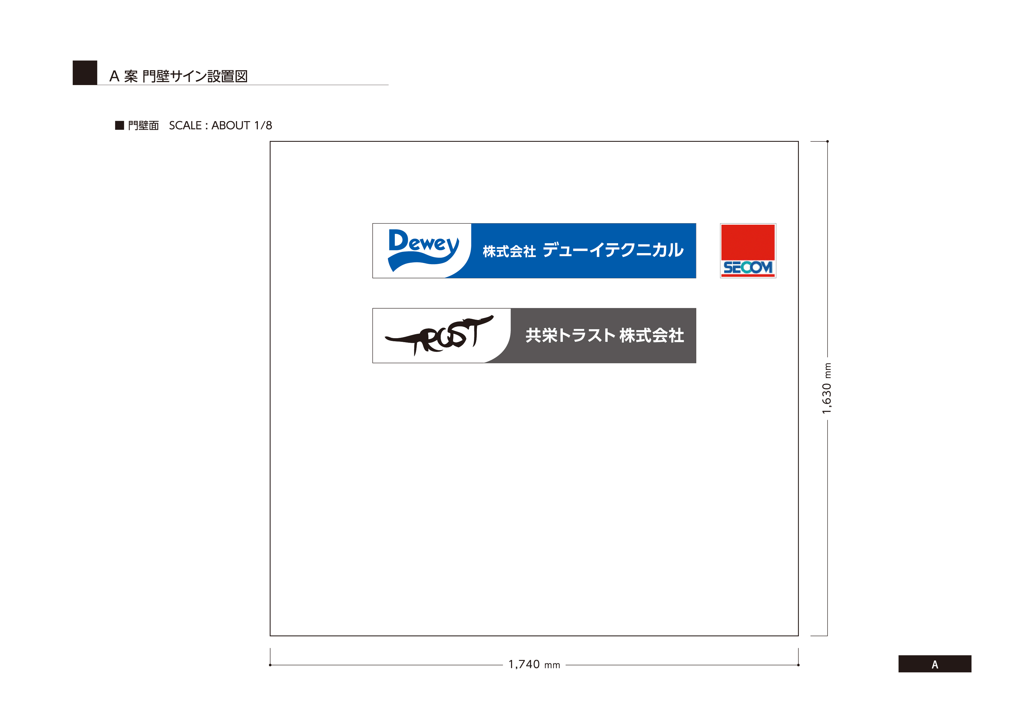 門壁サインデザイン 設置図1