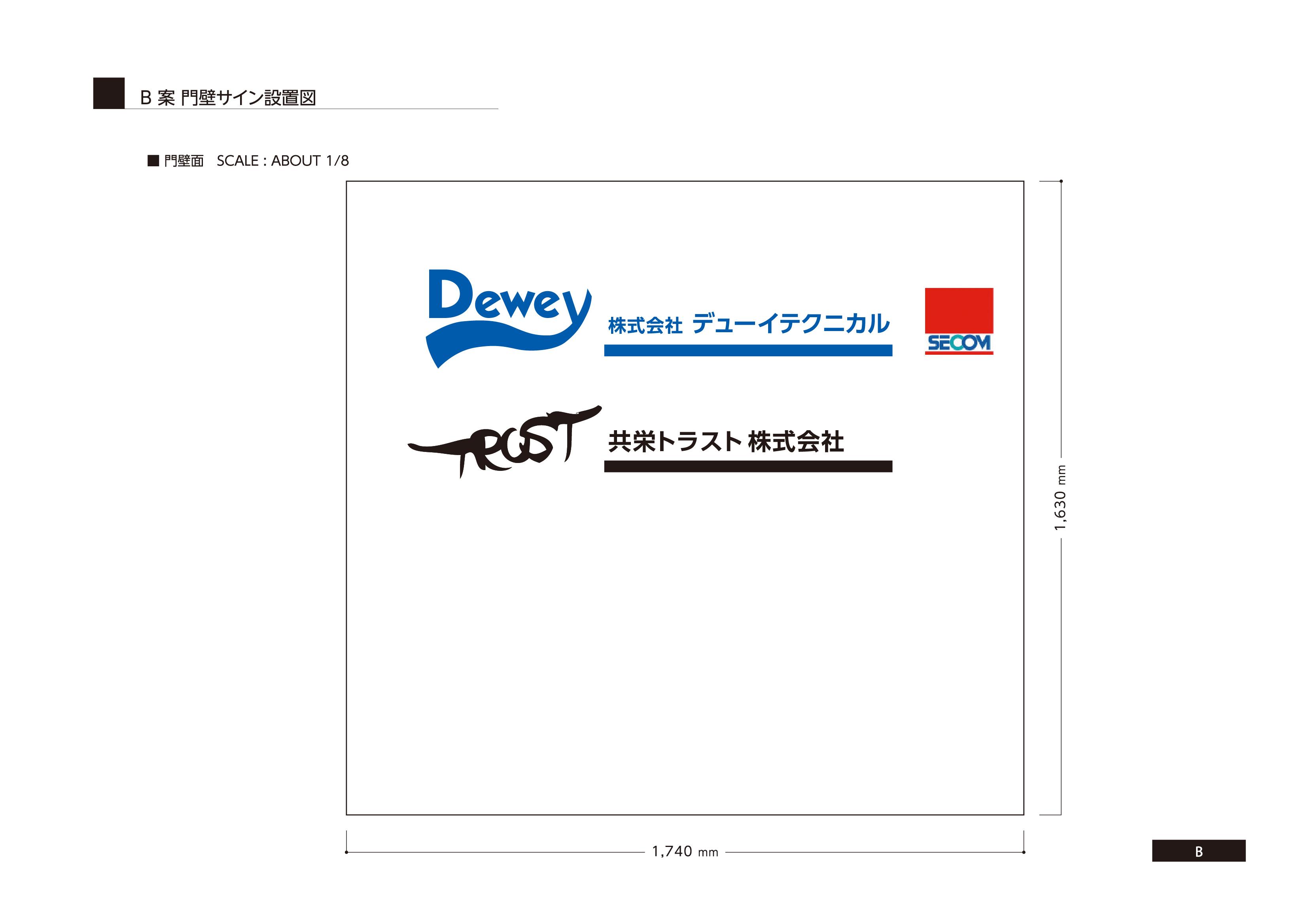 門壁サインデザイン 設置図2