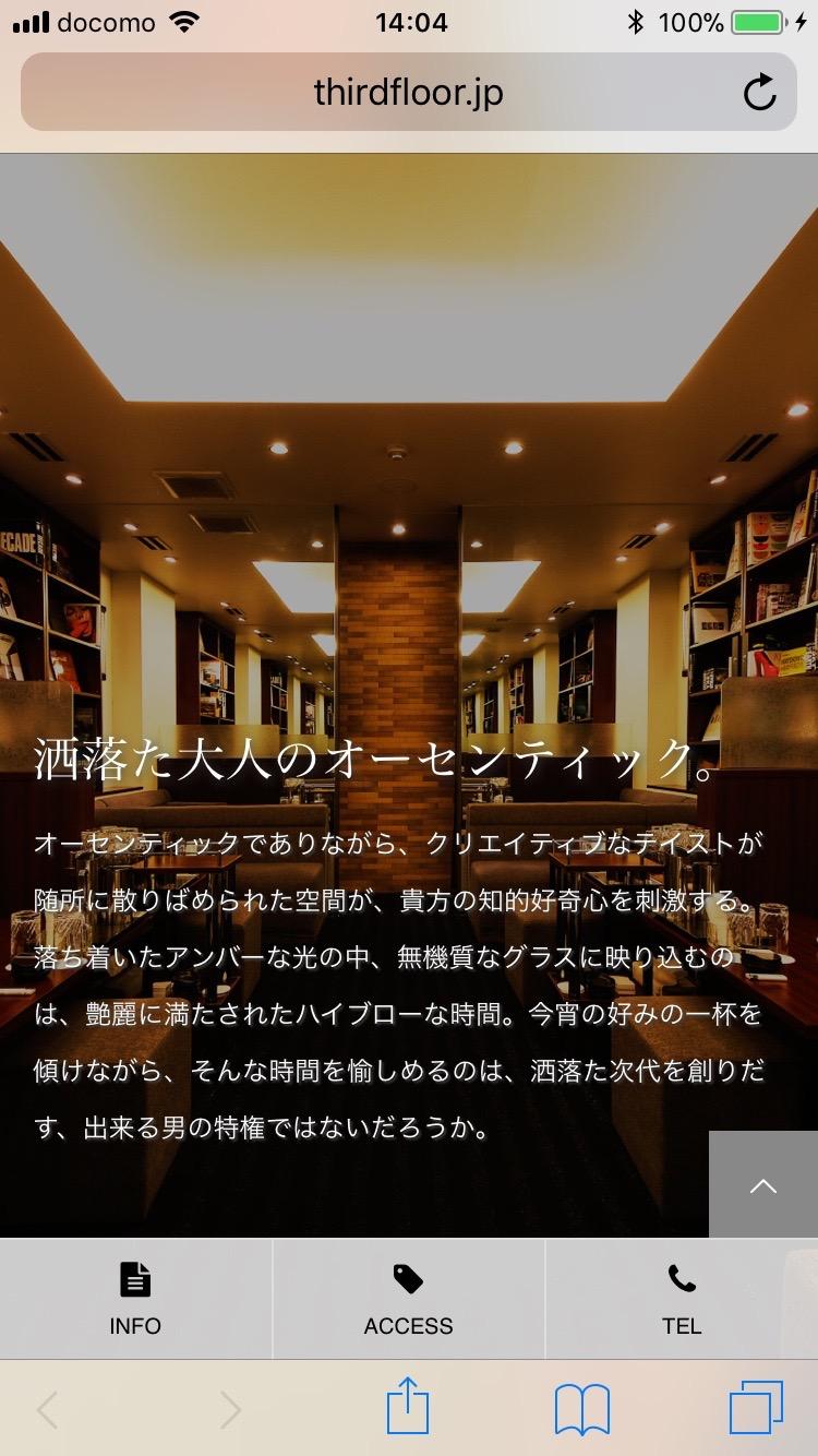 サードフロア_ホームページ_スマートフォン(iPhone)