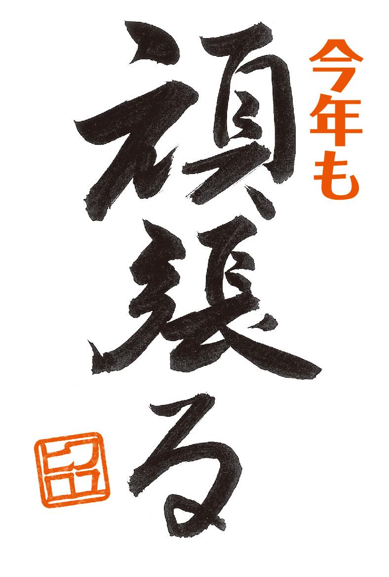 フユヒロ年賀状デザイン2012