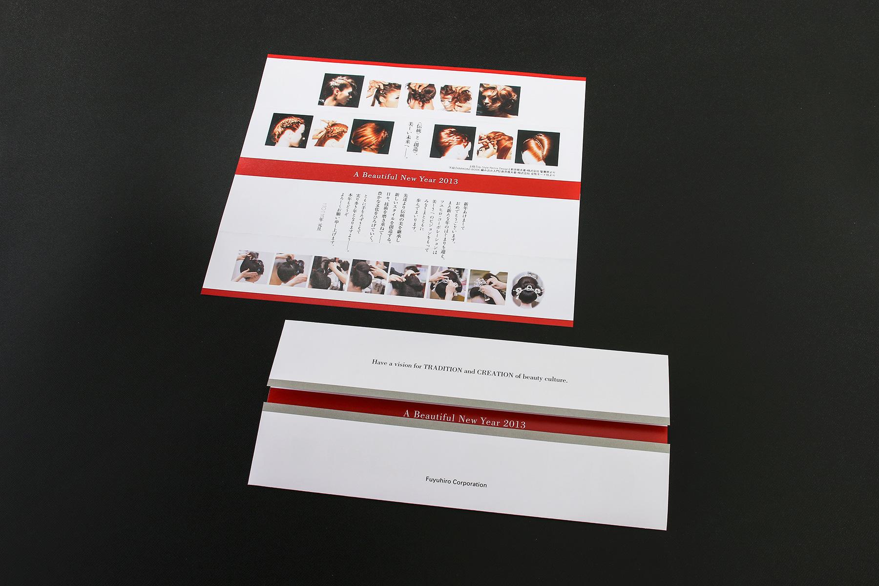 フユヒロ年賀状デザイン2013