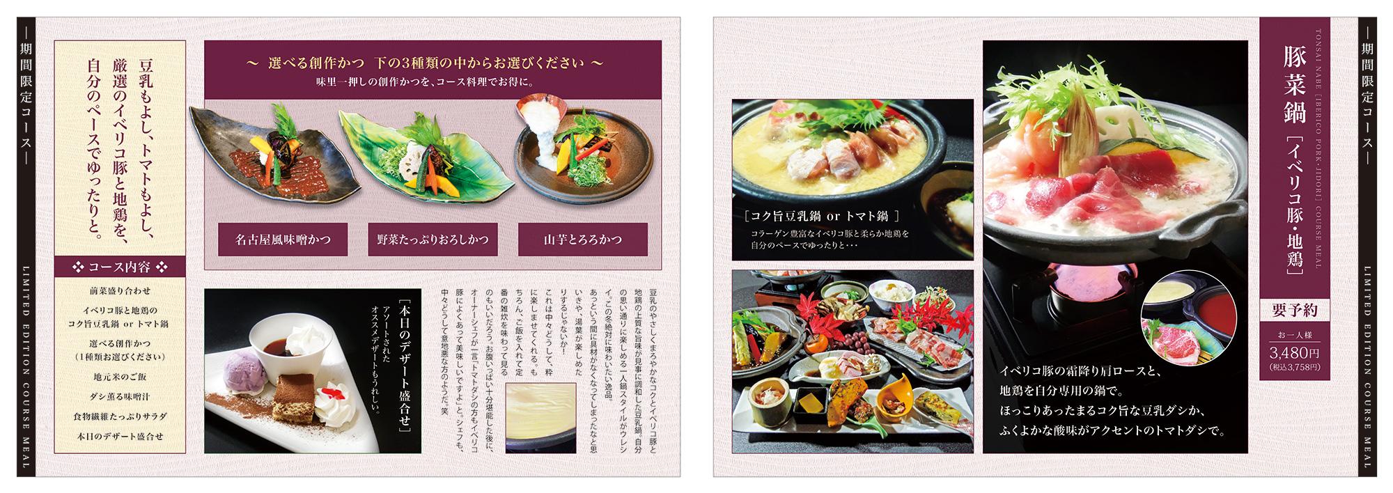 とんかつ味里 メニューデザイン02