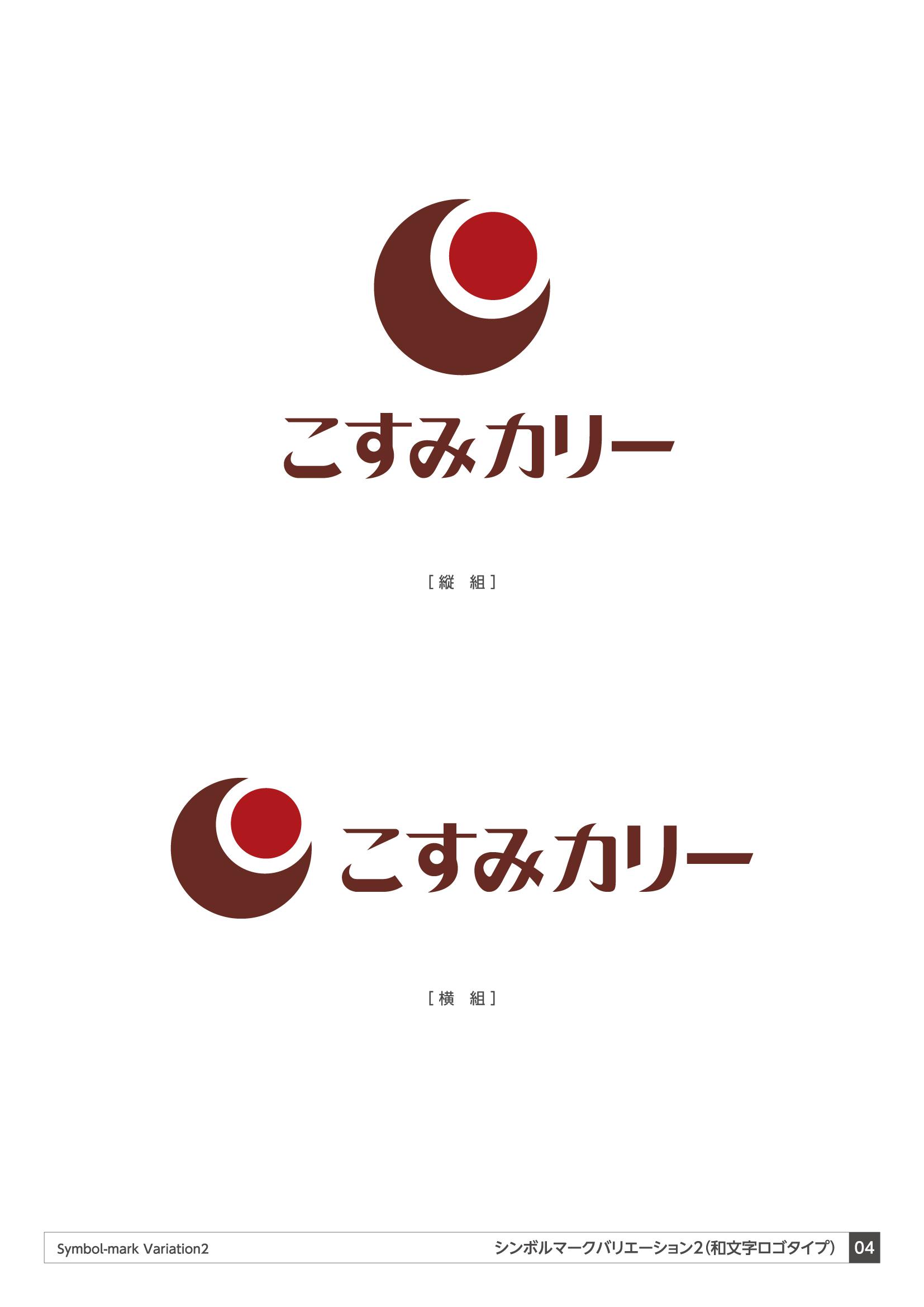 カレー_ブランド_ロゴデザイン VIマニュアル4