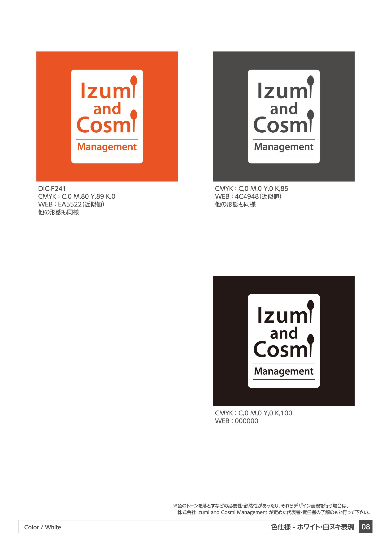 カレー販売 ロゴデザイン ビジュアルアイデンティティー10