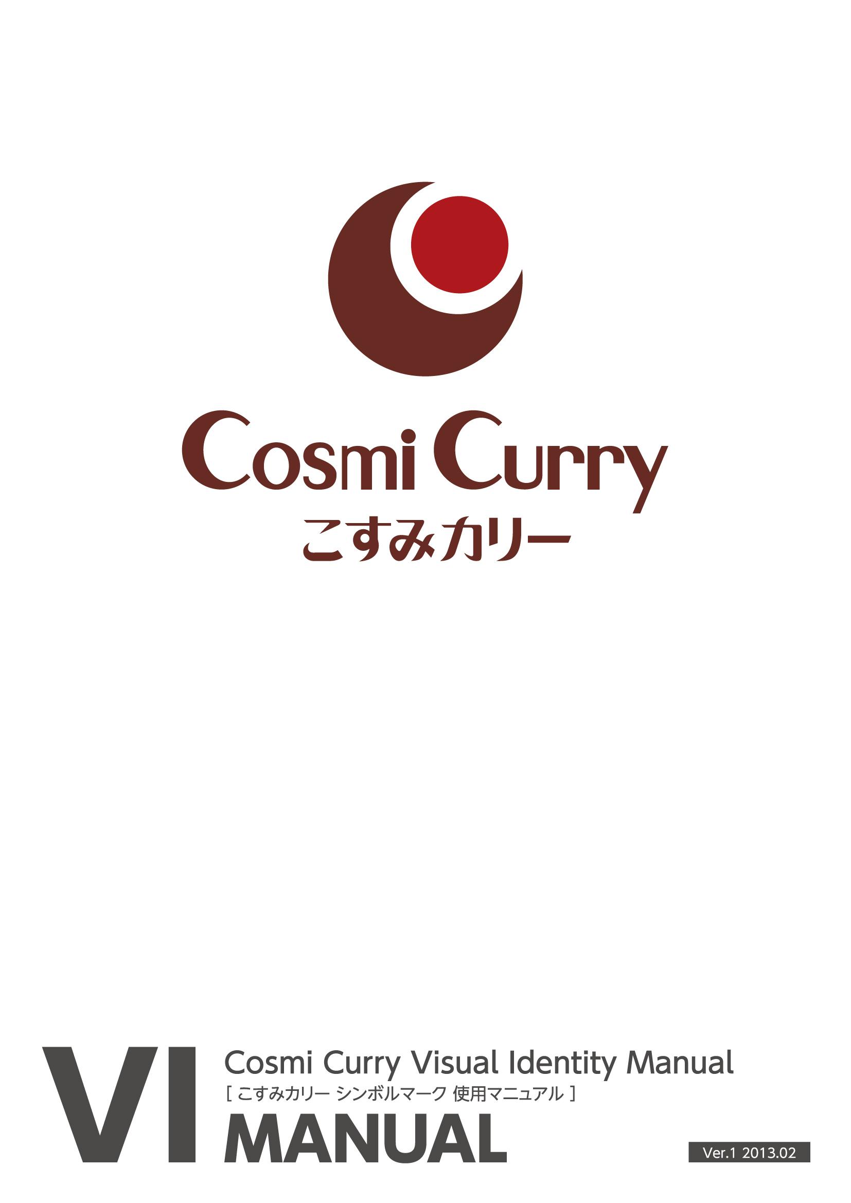 カレー_ブランド_ロゴデザイン VIマニュアル1