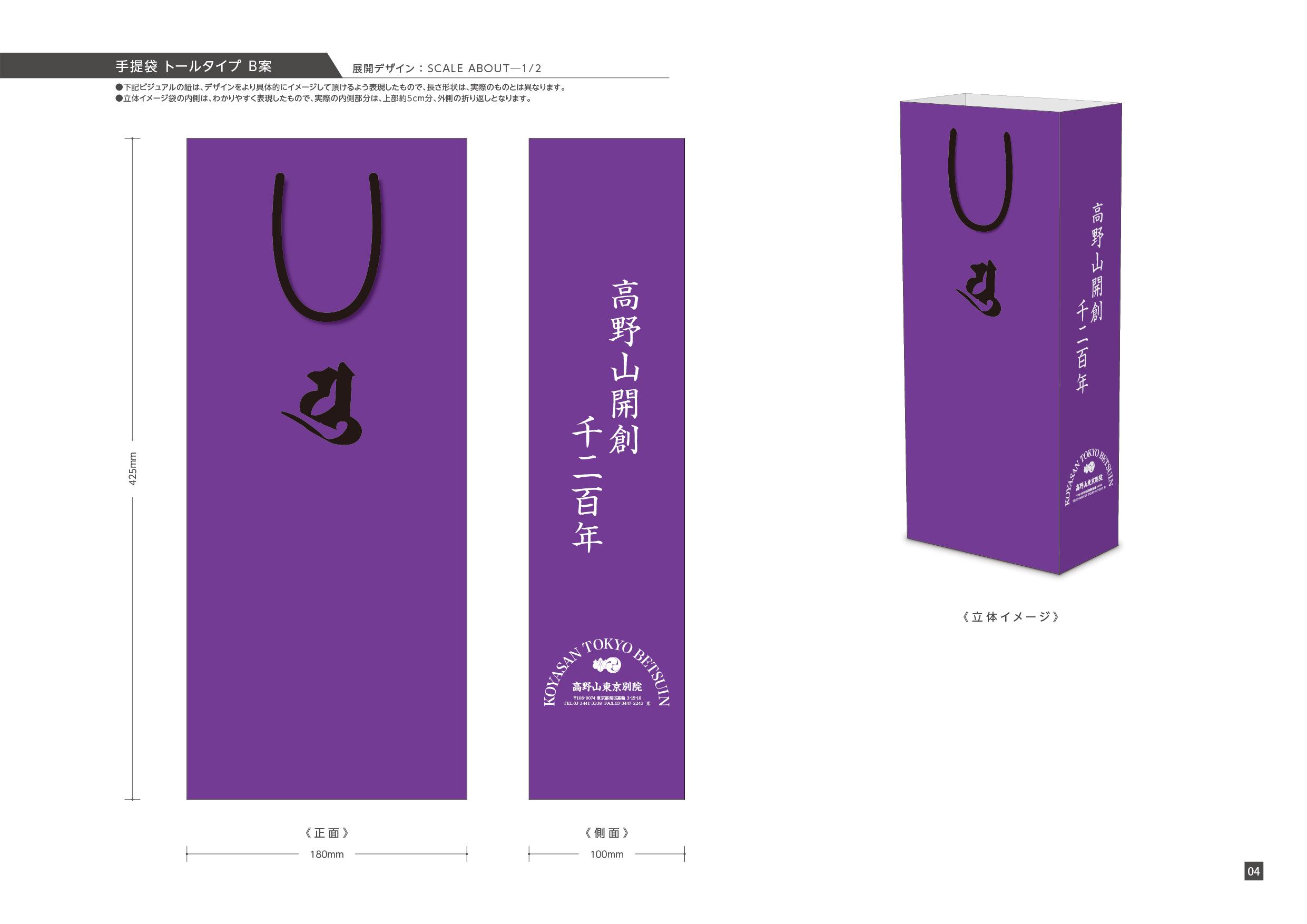 手提袋トールタイプデザイン案02