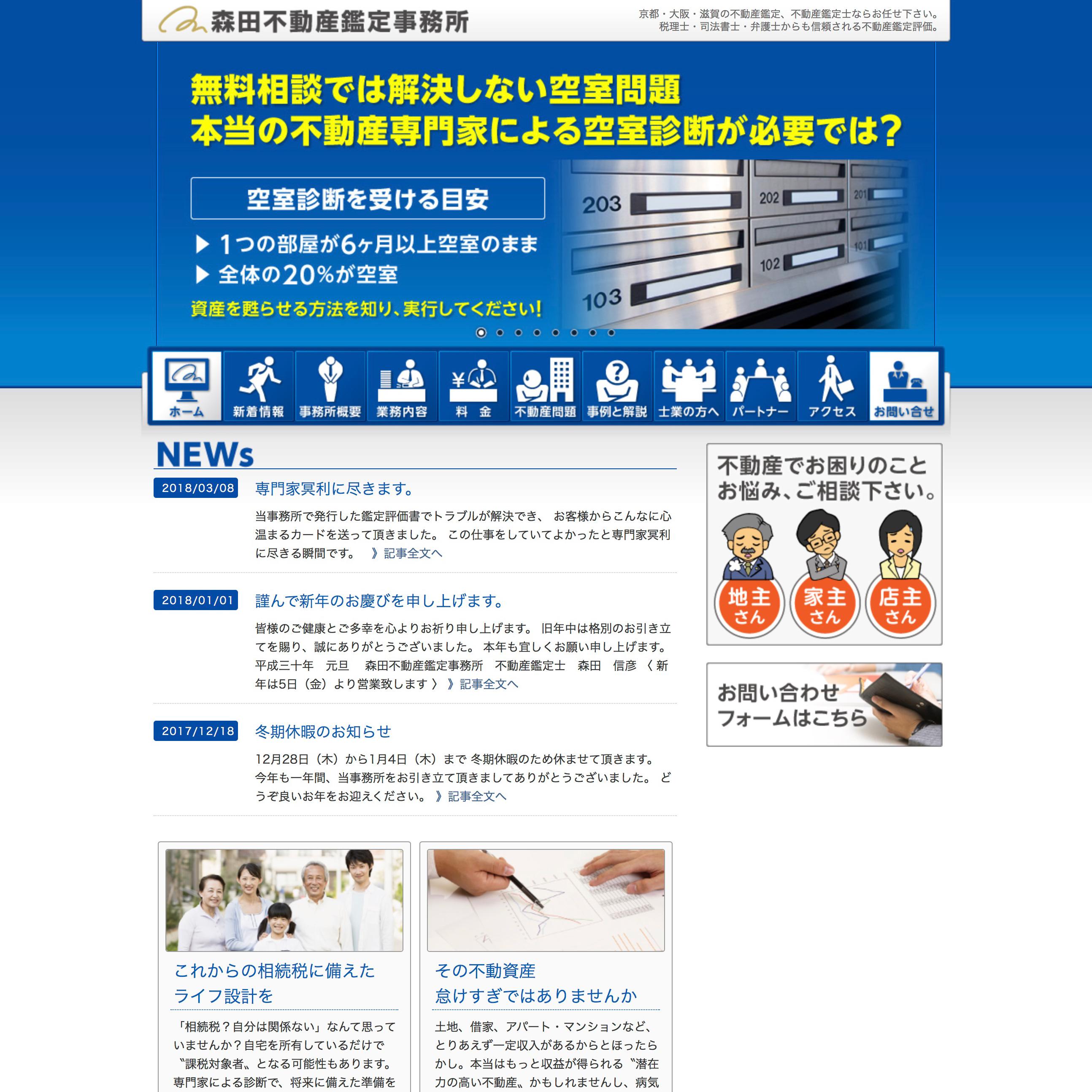 森田不動産鑑定事務所ホームページ