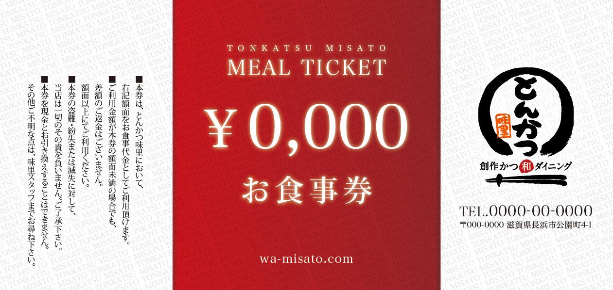 お食事券デザイン-Bタイプ