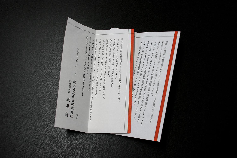 退社・独立挨拶状デザイン02